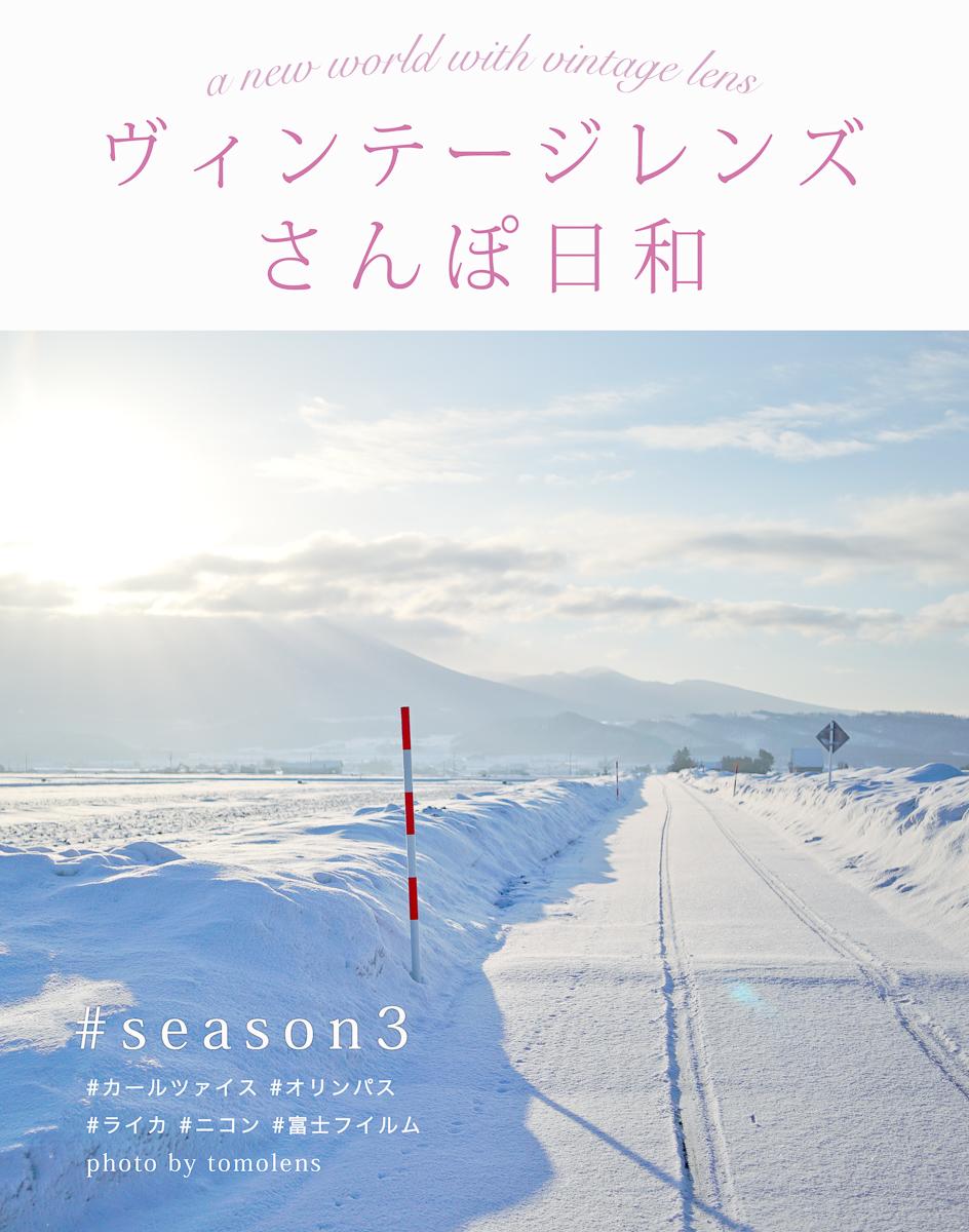 オールドレンズ散歩日和 #season3