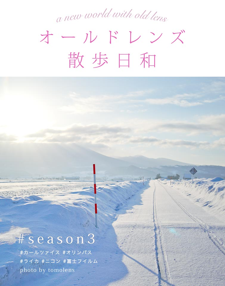 オールドレンズ散歩日和 #season3