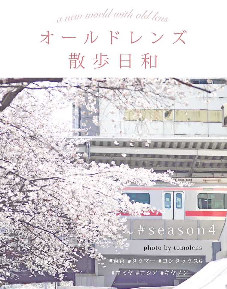 オールドレンズ散歩日和 #season4