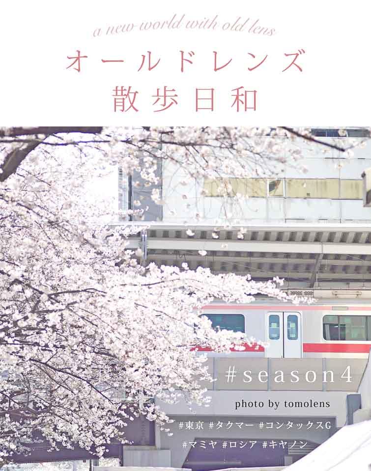オールドレンズ散歩日和 #season4 東京