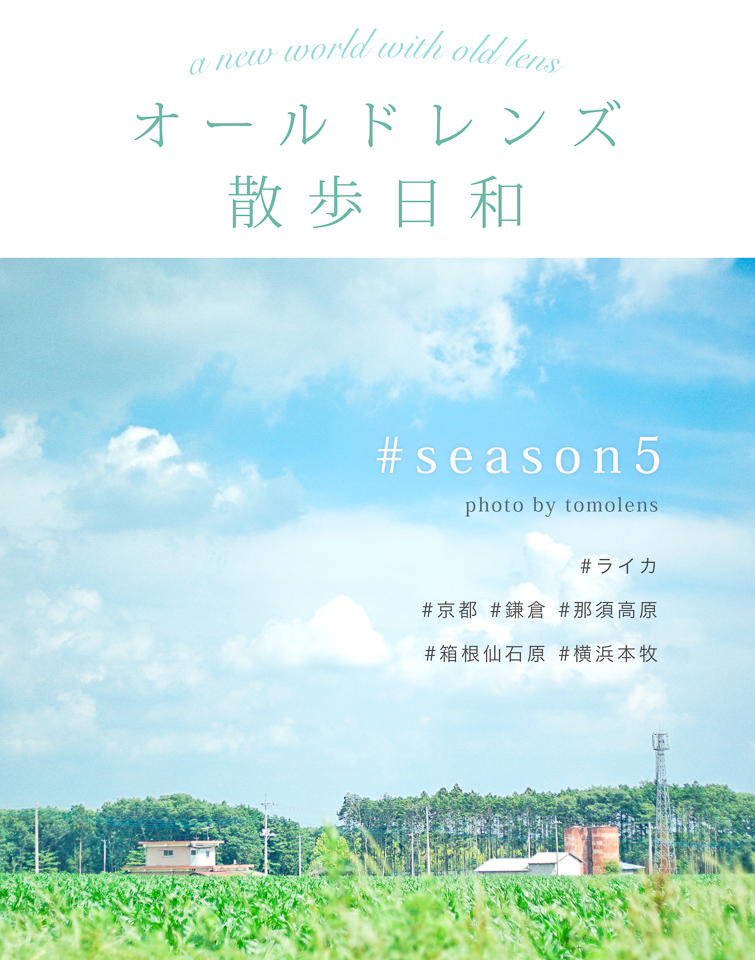 オールドレンズ散歩日和 #season5